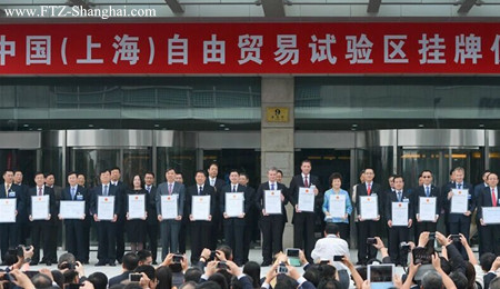 China (Shanghai) Pilot Free trade Zone Opening Ceremony
