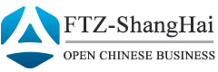Free Trade Zone In Shanghai WaiGaoQiao,Pudong Airport,Yangshan|Invest and Company Registration|Virtual Registered Address